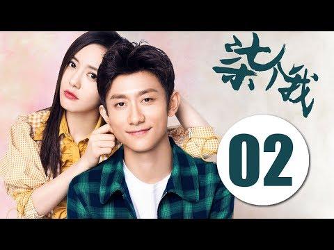 陸劇-柒个我-EP 02