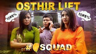 Osthir Lift by Mango Squad || Bangla Funny Video || Bangladesh