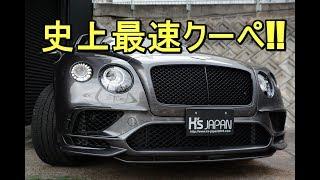 ベントレー コンチネンタルスーパースポーツ(Bentley continental Supersports)史上最速クーペ!!【神戸でカーセンサー掲載中の中古車を試乗&解説】