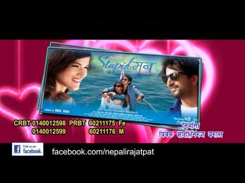 Timro Aakhama - New Movie STUPID MANN - Song Promo