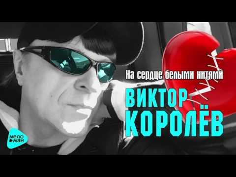 Виктор Королев  -  На сердце белыми нитями (Official Audio 2017)