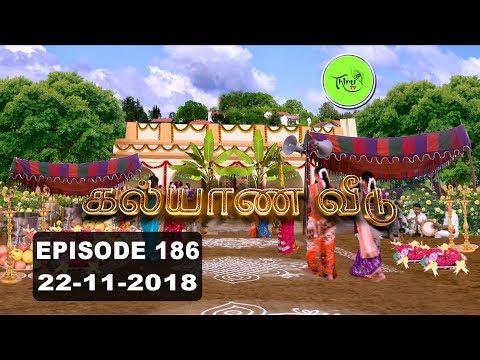 Kalyana Veedu | Tamil Serial | Episode 186 | 22/11/18 |Sun Tv |Thiru Tv