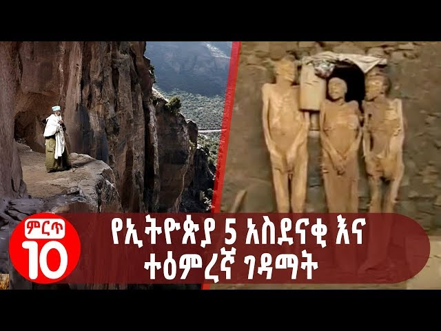 5 Amazing and Famous Ethiopian Monasteries