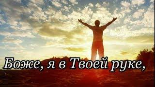 Христианское караоке - Голос Твой(love of Christ)