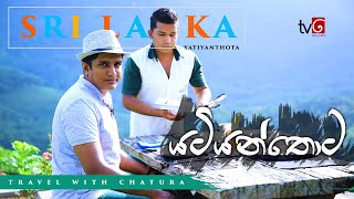 Travel With Chatura | Yatiyanthota (Full Episode)(EN Sub)