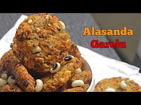 BlackeyeBeans Wada   అలసంద గారెలు   కరకరలాడే కమ్మని అలసంద గారెలు   How To make Alasanda Garelu