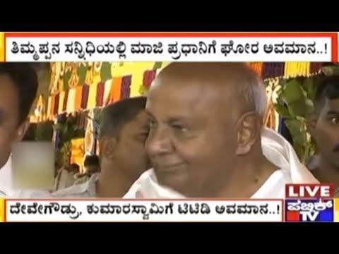 Former PM Deve Gowda & CM Kumaraswamy Insulted In Tirupati , Andhra Pradesh