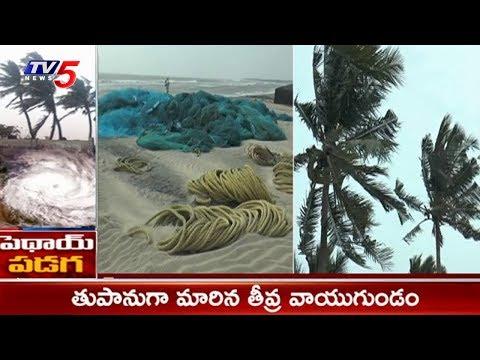 ఏపీ వైపు దూసుకువస్తున్న పెథాయ్ | Pethai Cyclone To Hit Andhra Pradesh | TV5News
