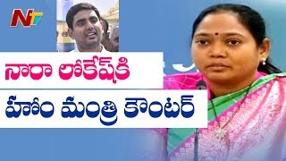 AP Home Minister Mekathoti Sucharitha Counter To Nara Lokesh Tweet