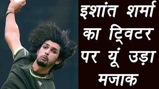 Ishant Sharma remain unsold in IPL 10 auction; twitter reacted |  वनइंडिया हिंदी