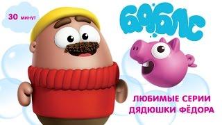 ПУЗЫРИ (Баблс)  - Любимые серии Дядюшки Фёдора! Весёлый сборник мультиков!