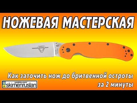 Как заточить нож до бритвенной остроты за две минуты