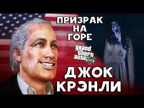 GTA 5: Загадочное Убийство. Призрак и Джок Крэнли. (Murder Mystery Clues)