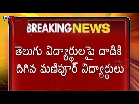Manipur Students attacked Telugu students | Manipur NIT
