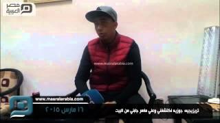 مصر العربية | تريزيجيه: جوزيه اكتشفني وعلي ماهر جابني من البيت