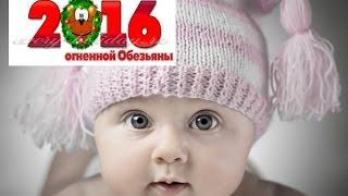 Имена для девочек, родившихся в год Обезьяны 2018 по месяцам