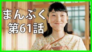 連続テレビ小説 まんぷく 第61話