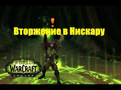 World of Warcraft. Задание - Вторжение в Нискару