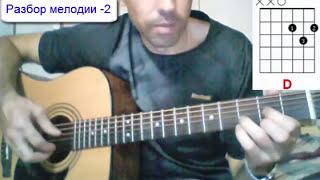 3 легкие мелодии на гитаре, для начинающих. Разбор