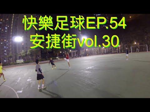 GoPro快樂足球EP.54安捷街vol 30