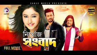 Bangla Movie | NIKHOJ SONGBAD | Shakib Khan, Vaisakhi | Bangla HD Movie | Eagle Movies (OFFICIAL)