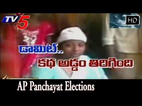 Master plan In Panchayati elections In Palakollu West Godavari – TV5 Photo,Image,Pics-