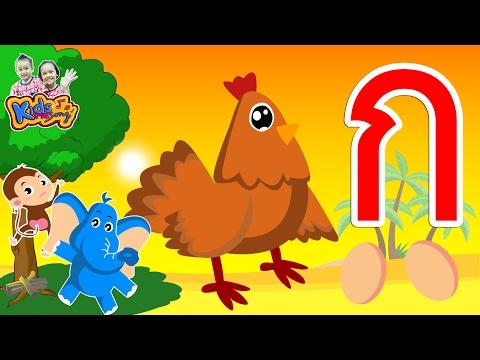 ก ไก่ ใหม่ จังหวะสนุกๆ พร้อมฝึกอ่าน ก-ฮ สำหรับเด็กอนุบาล -Learn Thai Alphabet by KidsMeSong