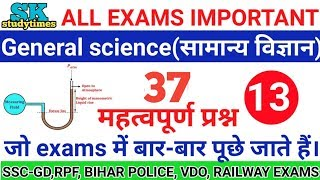 Top 37 questions |general science| for RPF,ALP CBT-2,SSC-GD,VDO,MTS,CHSL,all competitive exams......