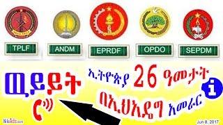 ኢትዮጵያ 26 ዓመታት በኢህአዴግ አመራር - Ethiopia in the past 26 years under EPRDF - DW