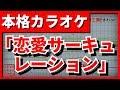 【フル歌詞付カラオケ】恋愛サーキュレーション【化物語OP】(千石撫子(花澤香菜))【野田工房cover】 thumbnail