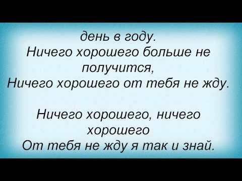 Буланова Татьяна - Ничего хорошего