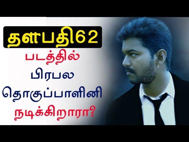 Popular Vj onThalapathy 62? | Vijay 62| Shooting| Teaser| Thala Ajith | Viswasam