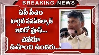 CM Chandrababu Naidu Excelent Speech About Polavaram Project