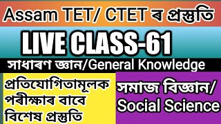 TET/CTET ৰ LIVE Class-61//General Knowledge and Social Science