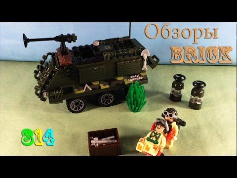 БТР - Brick (Военная серия)