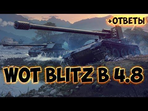 WoT Blitz в Обновлении 4.8 + Ответы Разработчиков: Grille 15 норм? Т-54 обр.1 лучший СТ8?