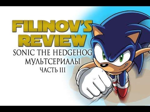 А. Филинов - Sonic The Hedgehog. Мультсериалы. Часть 3