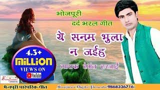 Ye Sanam Bhula Na Jaiha | Bhojpuri New Hit Song | Hemant Harjai