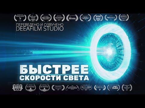 Короткометражка «Быстрее скорости света» | Озвучка DeeAFilm
