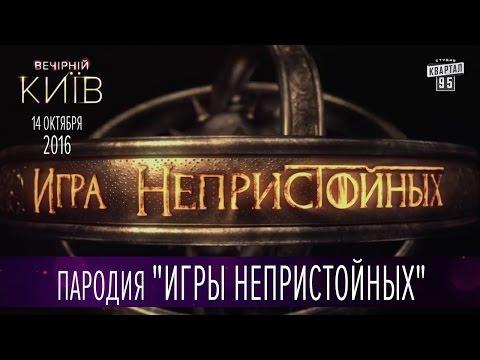 Сериал - Пародия Игры непристойных (Игра престолов) серия 1 | Вечерний Киев 2016
