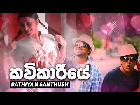 Kavikariye - Bathiya N Santhush video