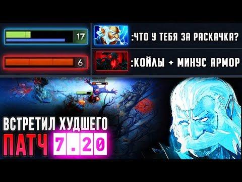 ЗЕВС ПОЯСНИЛ СФу ЗА РАСКАЧКУ НА МИДЕ - ПАТЧ 7.20