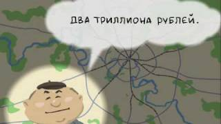 Лужков  Probki