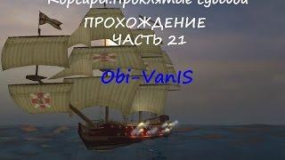 Прохождение игры корсары 3 проклятые судьбой
