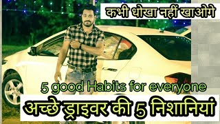 How to Improve driving skills part 2 || 5 good habits for driving || new Learner
