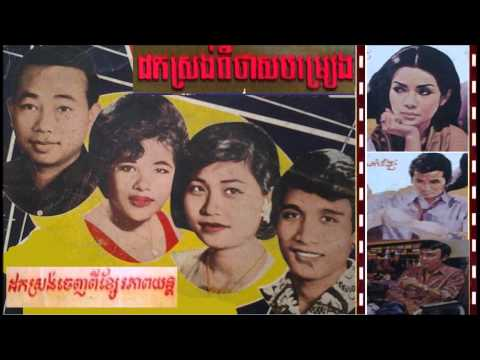 Khmer Songs Hits Collections No. 25 video