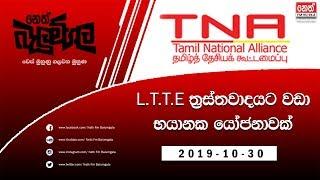 Neth Fm Balumgala | LTTE | 2019-10-30