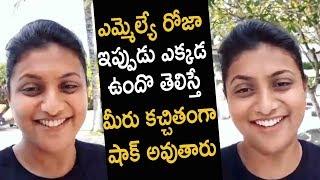 ఎమ్మెల్యే రోజా ఇప్పుడు ఎక్కడ ఉందొ తెలిస్తే మీరు షాక్ అవుతారు | MLA Roja Unseen Video