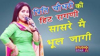 Preeti Chaudhary New Ragni | Sasre Me Bhool Jagi | 2018 Latest Ragni | हरियाणवी रागनी कंपटीशन