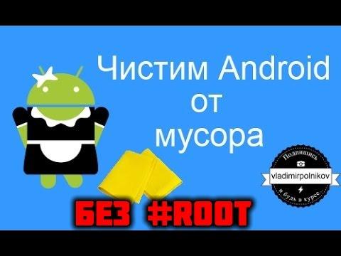 Очистка устройства скачать на Android